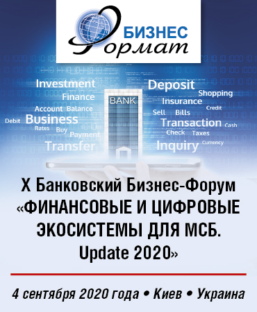 ИТОГИ X Банковского Бизнес-Форума «ФИНАНСОВЫЕ И ЦИФРОВЫЕ ЭКОСИСТЕМЫ ДЛЯ МСБ — 2020»