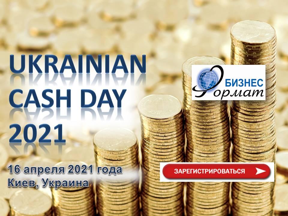 Ukrainian CASH DAY 2021