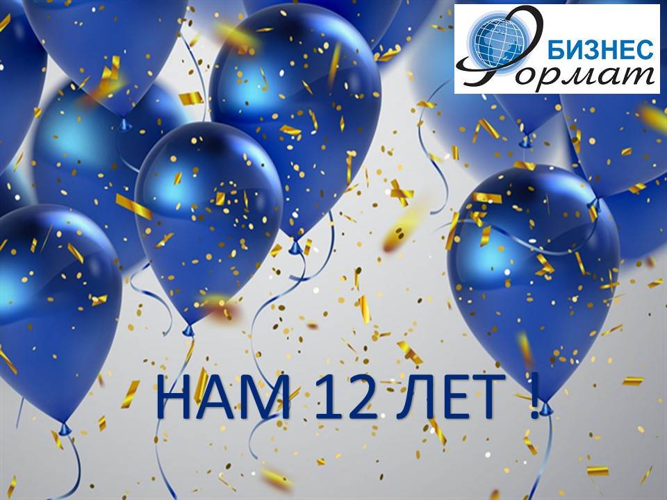 С днем рождения, BUSINESS-FORMAT!