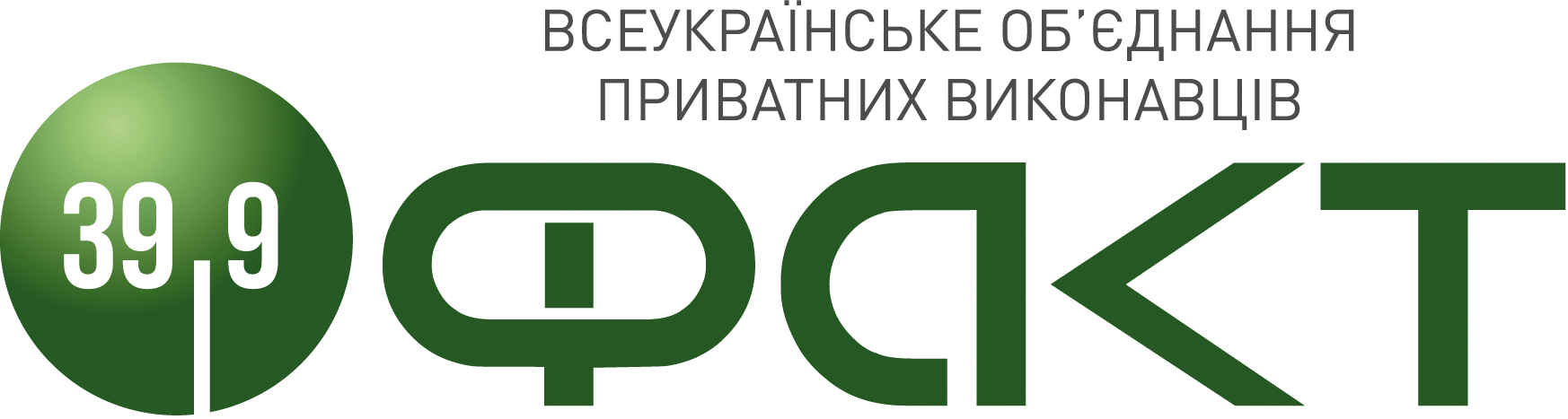 """All-Ukrainian Association """"FACT"""" will act as a PLATINUM PARTNER of the XI Conference """"MANAGEMENT OF PROBLEM DEBT. INNOVATION 2021 """""""